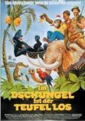 热带丛林历险记