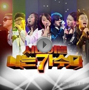 我是歌手韩国版