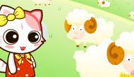 我的小绵羊