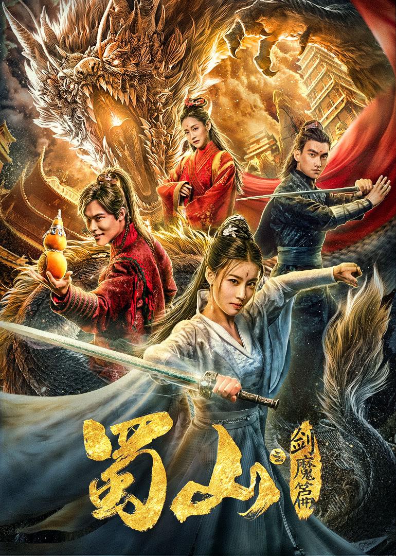蜀山2剑魔篇