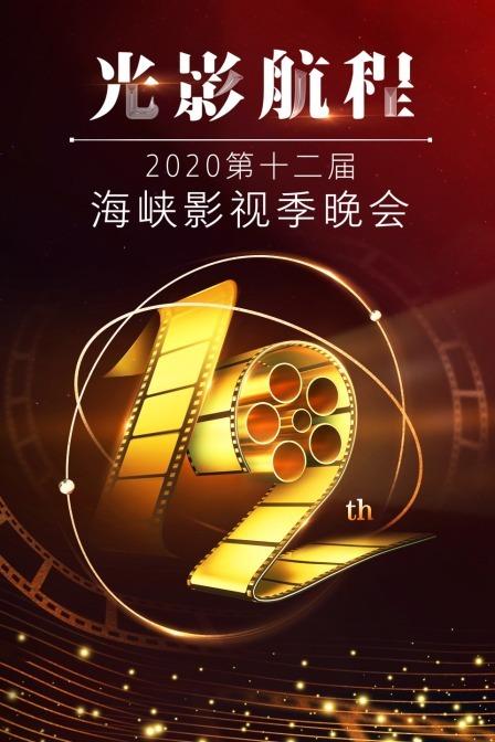 光影航程·2020第十二届海峡影视季晚会