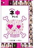 AKB48神 第四季