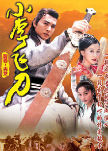 点击播放《小李飞刀1999版》