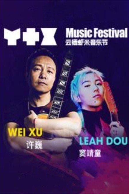 云栖·虾米音乐节2017