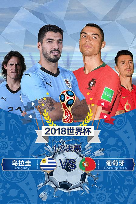 2018年世界杯  1/8决赛 乌拉圭VS葡萄牙