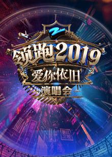 2019浙江卫视领跑演唱会