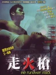 走火枪(2002)