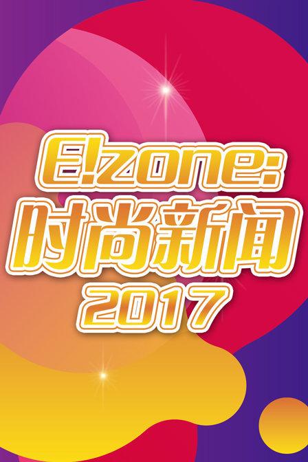 E!zone:时尚新闻 2017