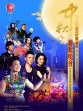 广东卫视2012中秋晚会