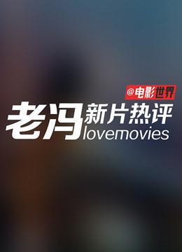 電影世界 — 老馮新片熱評