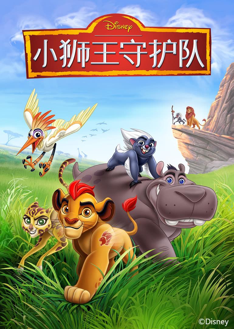 小狮王护卫队第1季 英文版