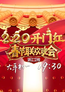 2020年浙江卫视春晚