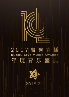 2017酷狗直播年度音乐盛典