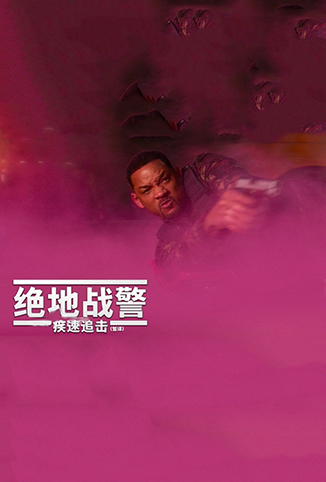 绝地战警:疾速追击 普通话版