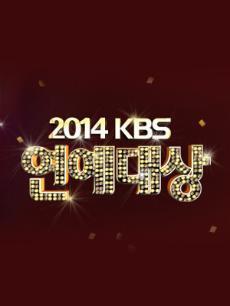 2014KBS演艺大赏