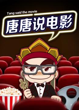 唐唐说电影