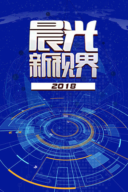晨光新视界 2018