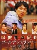金色梦乡(恐怖片)
