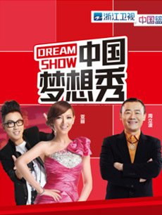 中国梦想秀第五季