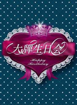 大牌生日会 吉林卫视 2013