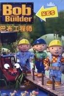 巴布工程师第五季