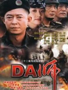 DA师(全22集)