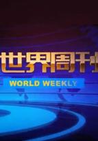 世界周刊(综艺)