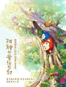 阿狸的童话日记