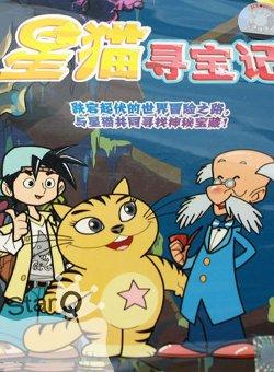 星猫系列-星猫寻宝记1