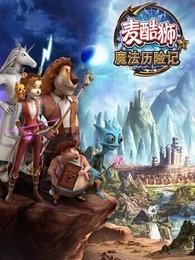 麦酷狮魔法历险记 第2季 英语版