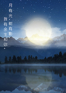 2017湖南卫视中秋之夜