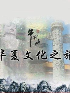 华夏文化之旅
