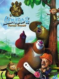 熊出沒第三部之叢林總動員