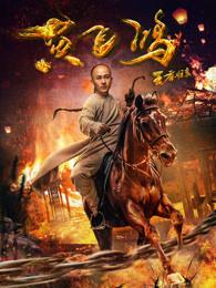 王者归来黄飞鸿(喜剧片)