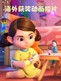 海外获奖动画短片集锦