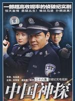 中国神探之刑案解密