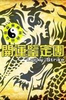 开运鉴定团 台湾版 2005
