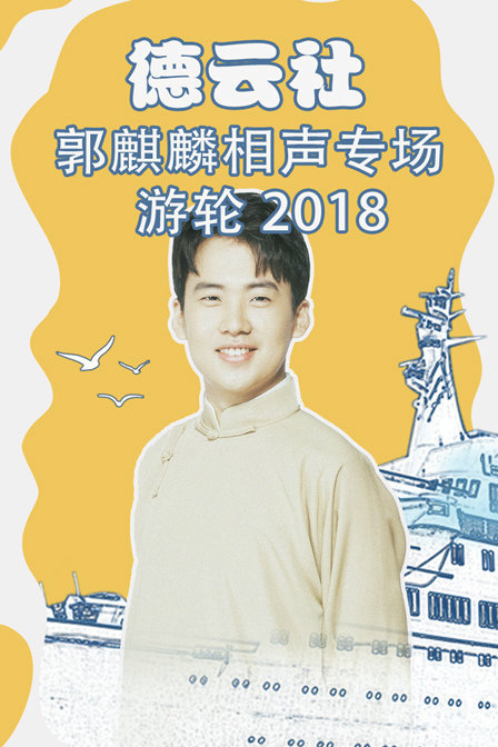 德云社郭麒麟相声专场游轮 2018