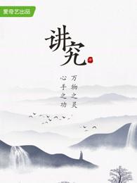 讲究第四季(国产剧)