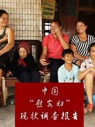 中国慰安妇现状调查报告