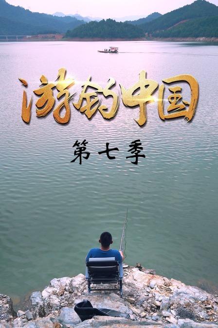 游钓中国第七季