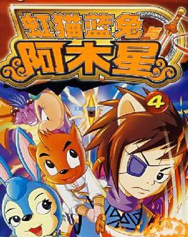 虹猫蓝兔-阿木星