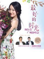 """杨钰莹2014""""最好的时光""""广州演唱会"""