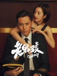 主演:刘烨 林依晨 雷佳音 胡先煦 李建义