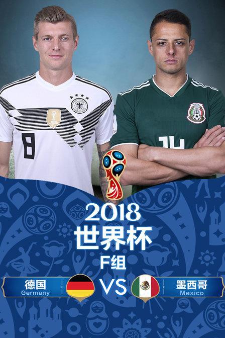 2018世界杯 F组德国VS墨西哥