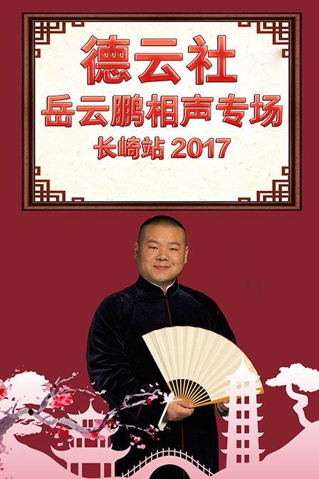 德云社岳云鹏相声专场长崎站2017