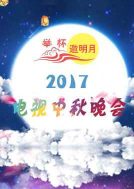2017电视中秋晚会
