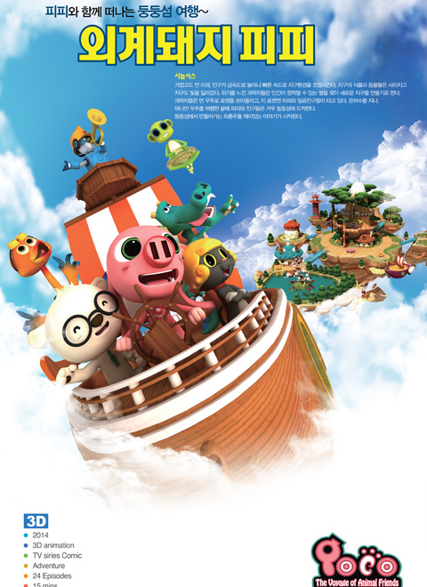 波克和朋友们的航行中文版