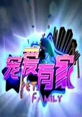 宠爱有家 2011(综艺)
