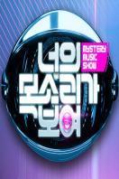 看见你的声音(韩国) 第一季